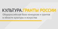 Культура. Гранты России - информационный портал