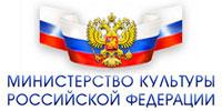 Министерство культуры Российской Федерации (Минкультуры России)