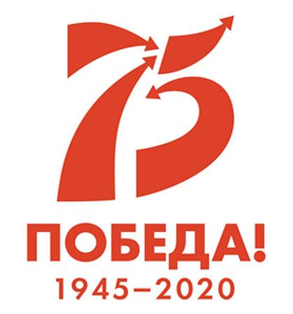 К 75-летию Победы в Великой Отечественной войне 1941—1945 гг.