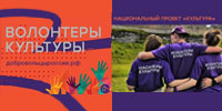 DOBRO.RU - Волонтеры культуры