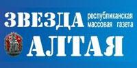 Республиканская газета Звезда Алтая