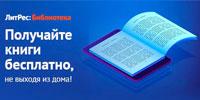 ЛитРес: Библиотека