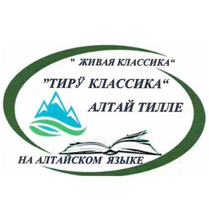 """Тирÿ классика"" алтай тилле (""Живая классика"" на алтайском языке)"