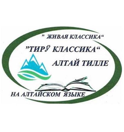 """Тирÿ классика"" алтай тилле (""Живая классика"" на алтайском языке)"