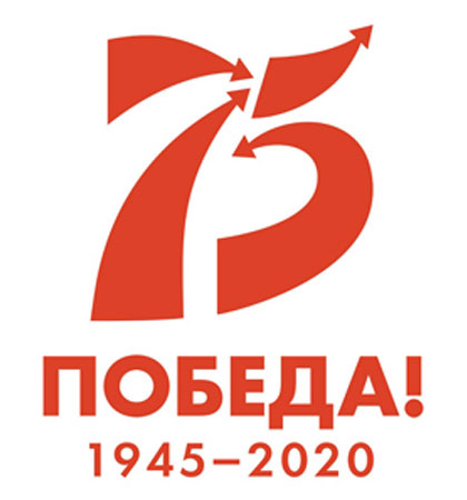 К 75-летию Победы в Великой Отечественной войне 1941—1945 гг.