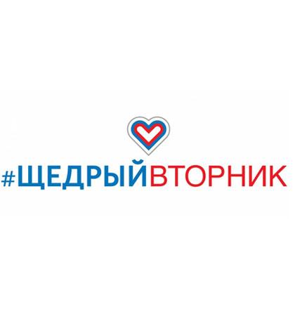 #ЩедрыйВторникСейчас